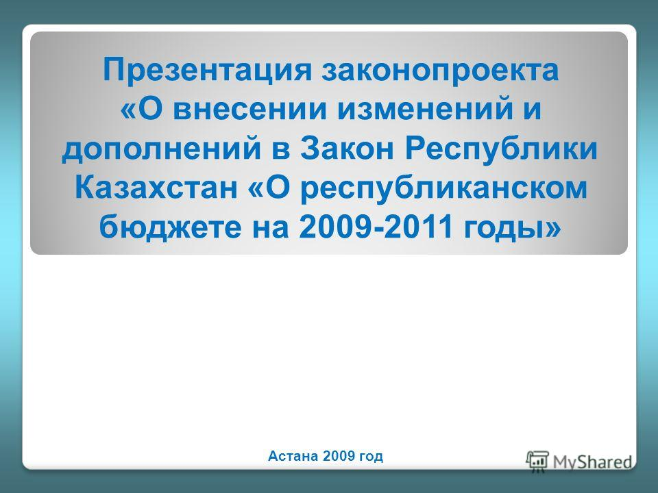 Презентация законопроекта «О внесении изменений и дополнений в Закон Республики Казахстан «О республиканском бюджете на 2009-2011 годы» Астана 2009 год