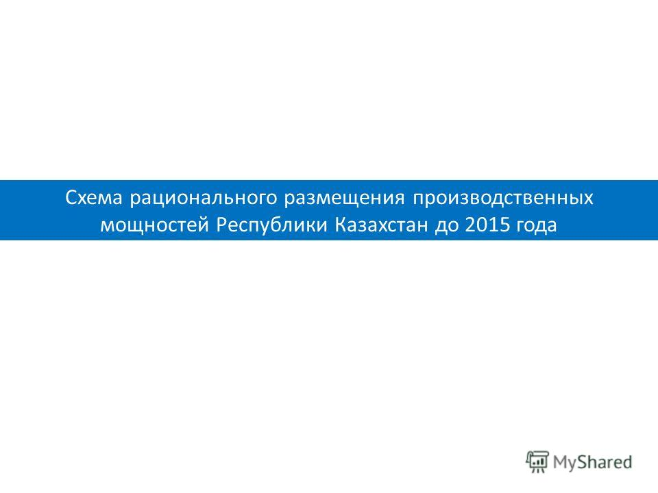 Схема рационального размещения производственных мощностей Республики Казахстан до 2015 года