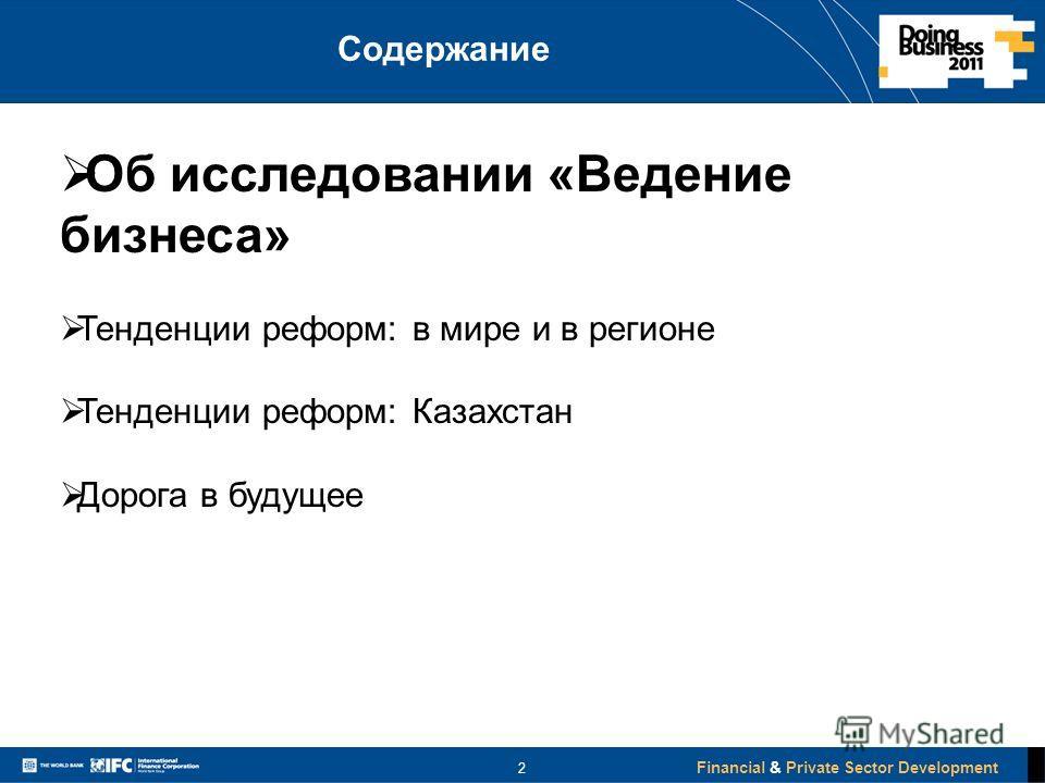 Financial & Private Sector Development Содержание 2 Об исследовании «Ведение бизнеса» Тенденции реформ: в мире и в регионе Тенденции реформ: Казахстан Дорога в будущее