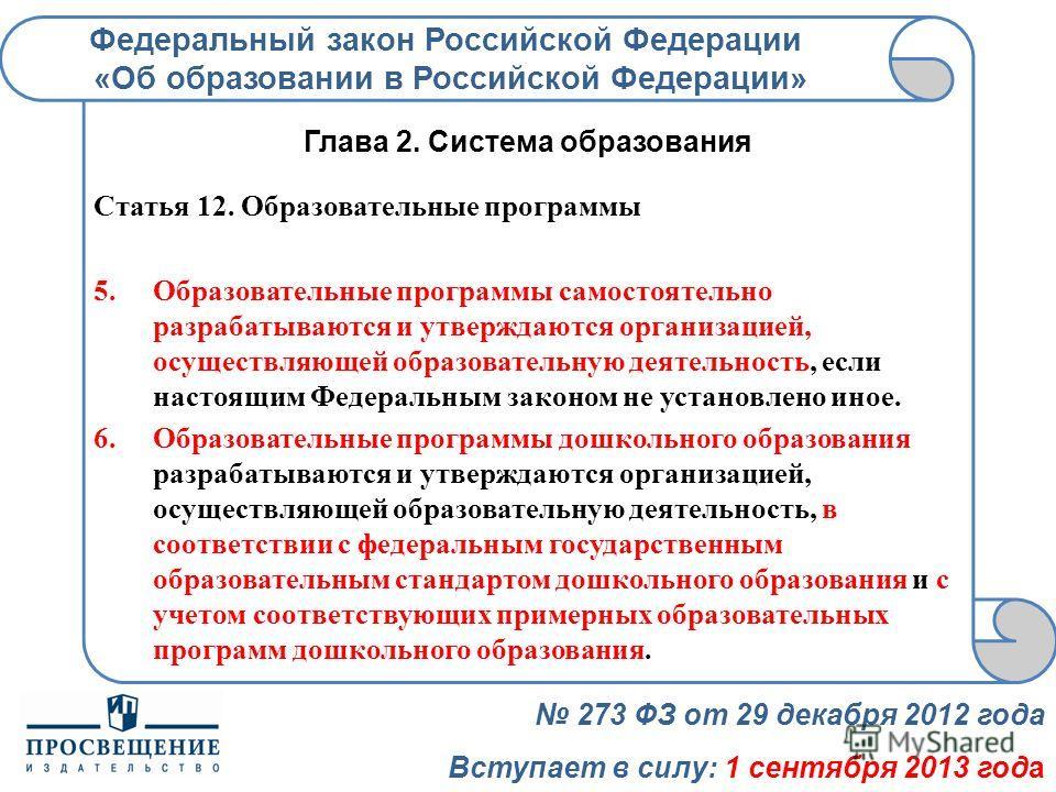 Федеральный закон Российской Федерации «Об образовании в Российской Федерации» 273 ФЗ от 29 декабря 2012 года Вступает в силу: 1 сентября 2013 года Глава 2. Система образования Статья 12. Образовательные программы 5.Образовательные программы самостоя
