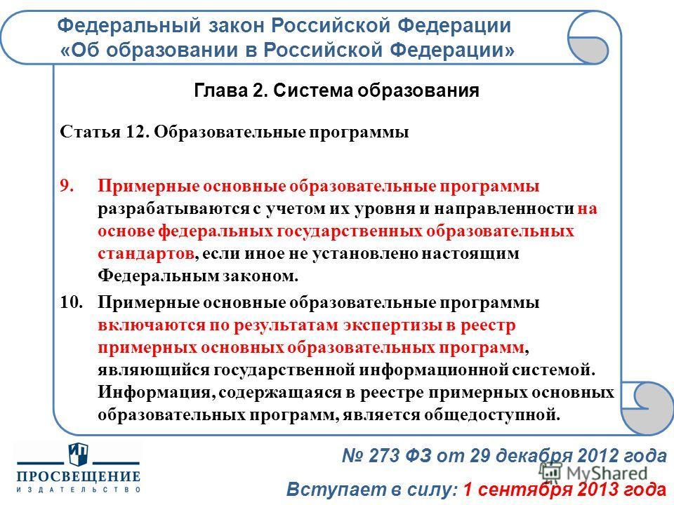 Федеральный закон Российской Федерации «Об образовании в Российской Федерации» 273 ФЗ от 29 декабря 2012 года Вступает в силу: 1 сентября 2013 года Глава 2. Система образования Статья 12. Образовательные программы 9.Примерные основные образовательные