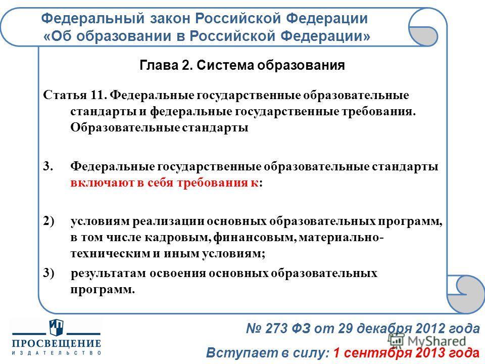 Федеральный закон Российской Федерации «Об образовании в Российской Федерации» 273 ФЗ от 29 декабря 2012 года Вступает в силу: 1 сентября 2013 года Глава 2. Система образования Статья 11. Федеральные государственные образовательные стандарты и федера