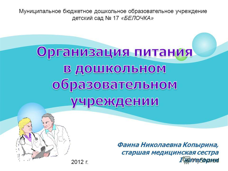Фаина Николаевна Копырина, старшая медицинская сестра I категории Муниципальное бюджетное дошкольное образовательное учреждение детский сад 17 «БЕЛОЧКА» 2012 г.
