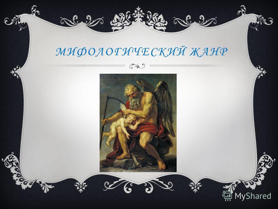 МИФОЛОГИЧЕСКИЙ ЖАНР