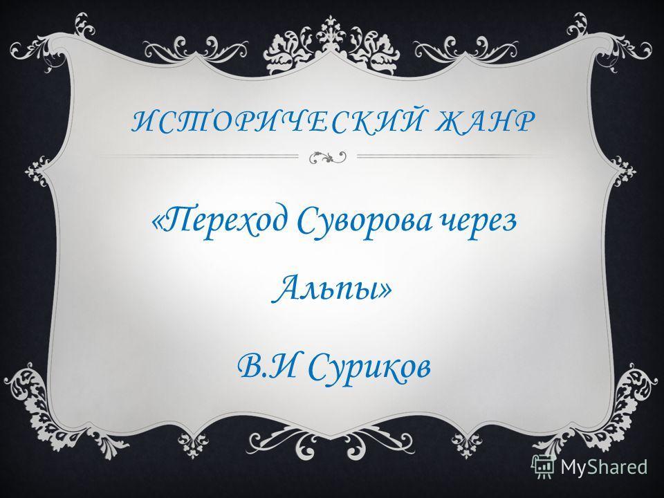 ИСТОРИЧЕСКИЙ ЖАНР «Переход Суворова через Альпы» В.И Суриков