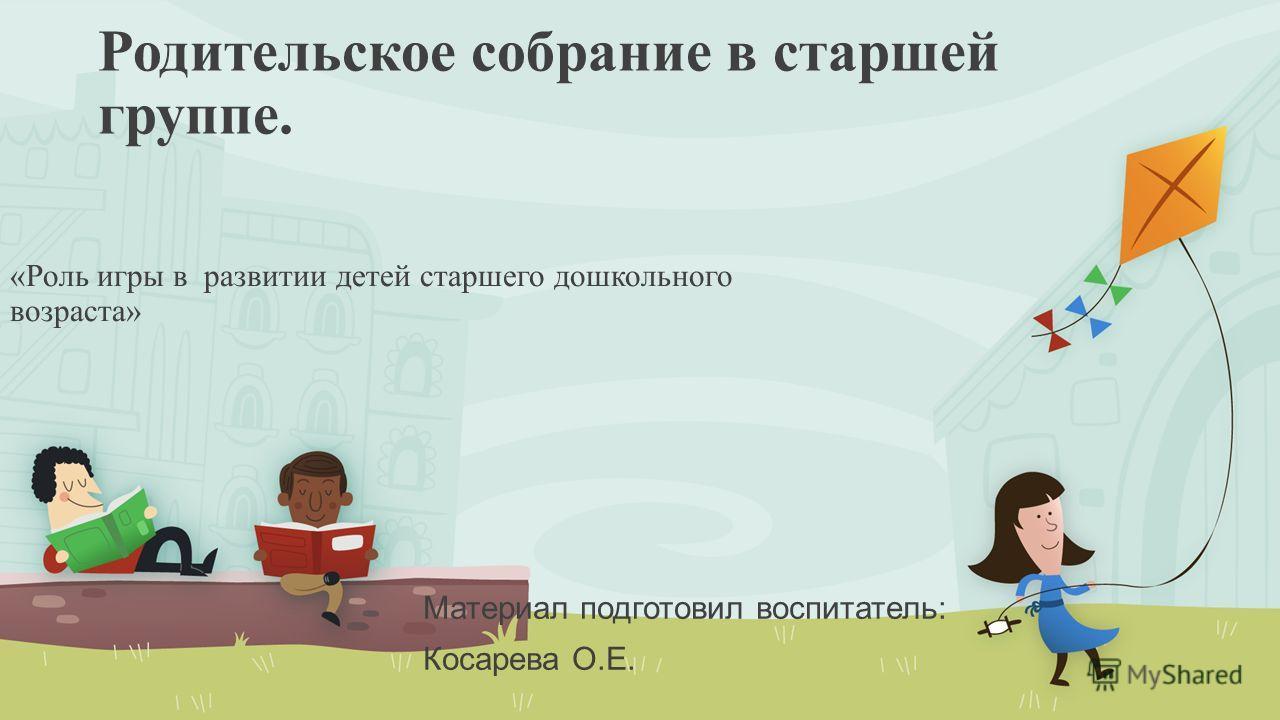 презентация группы детского сада старшей группы