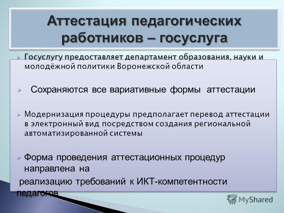 Госуслугу предоставляет департамент образования, науки и молодёжной политики Воронежской области Сохраняются все вариативные формы аттестации Модернизация процедуры предполагает перевод аттестации в электронный вид посредством создания региональной а