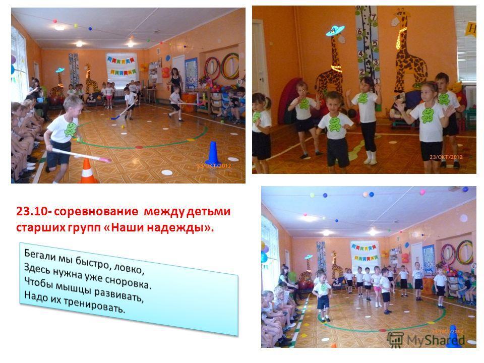 23.10- соревнование между детьми старших групп «Наши надежды».