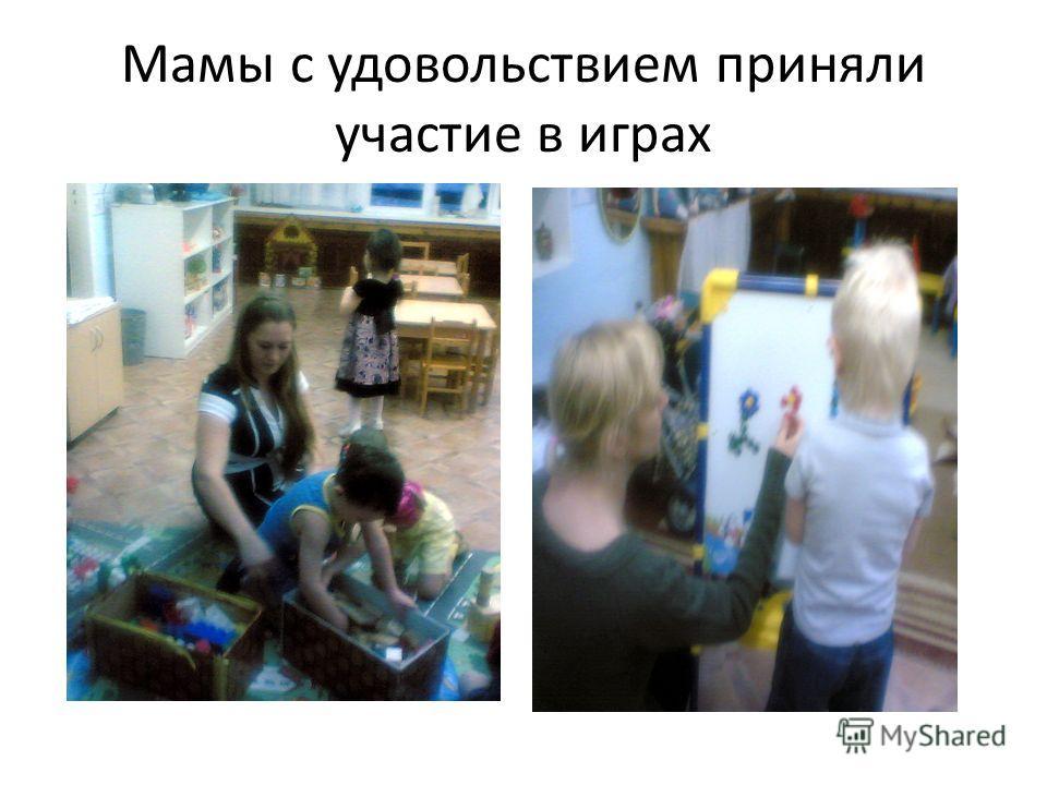 Мамы с удовольствием приняли участие в играх