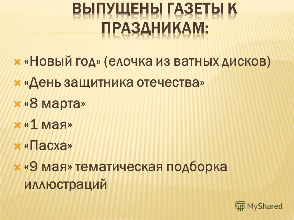 «Новый год» (елочка из ватных дисков) «День защитника отечества» «8 марта» «1 мая» «Пасха» «9 мая» тематическая подборка иллюстраций