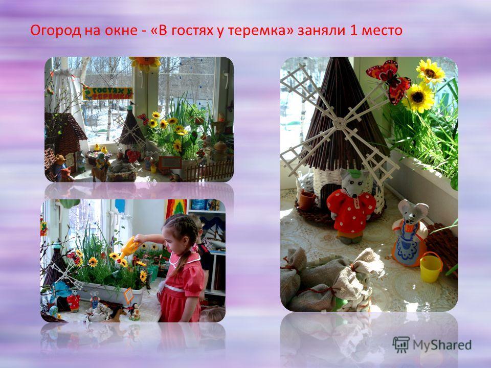 Огород на окне - «В гостях у теремка» заняли 1 место