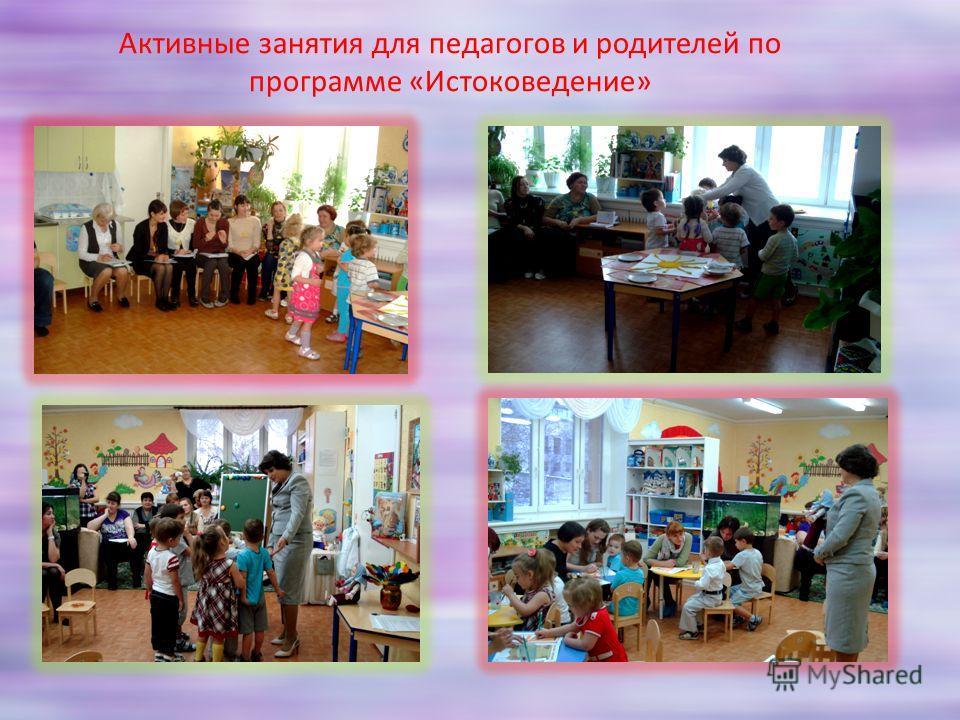 Активные занятия для педагогов и родителей по программе «Истоковедение»