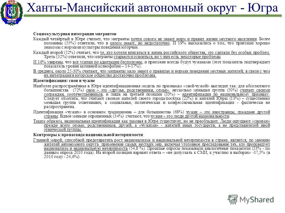 Ханты-Мансийский автономный округ - Югра Социокультурная интеграция мигрантов Каждый четвёртый в Югре считает, что мигранты почти совсем не знают норм и правил жизни местного населения. Более половины (55%) ответили, что в целом знают, но недостаточн