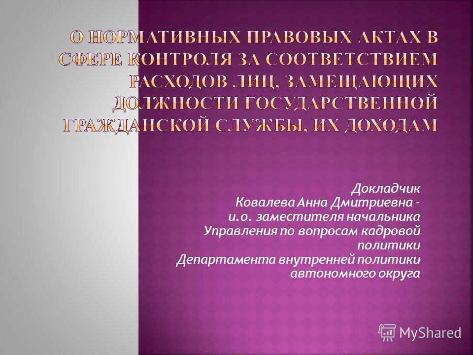 Докладчик Ковалева Анна Дмитриевна - и.о. заместителя начальника Управления по вопросам кадровой политики Департамента внутренней политики автономного округа