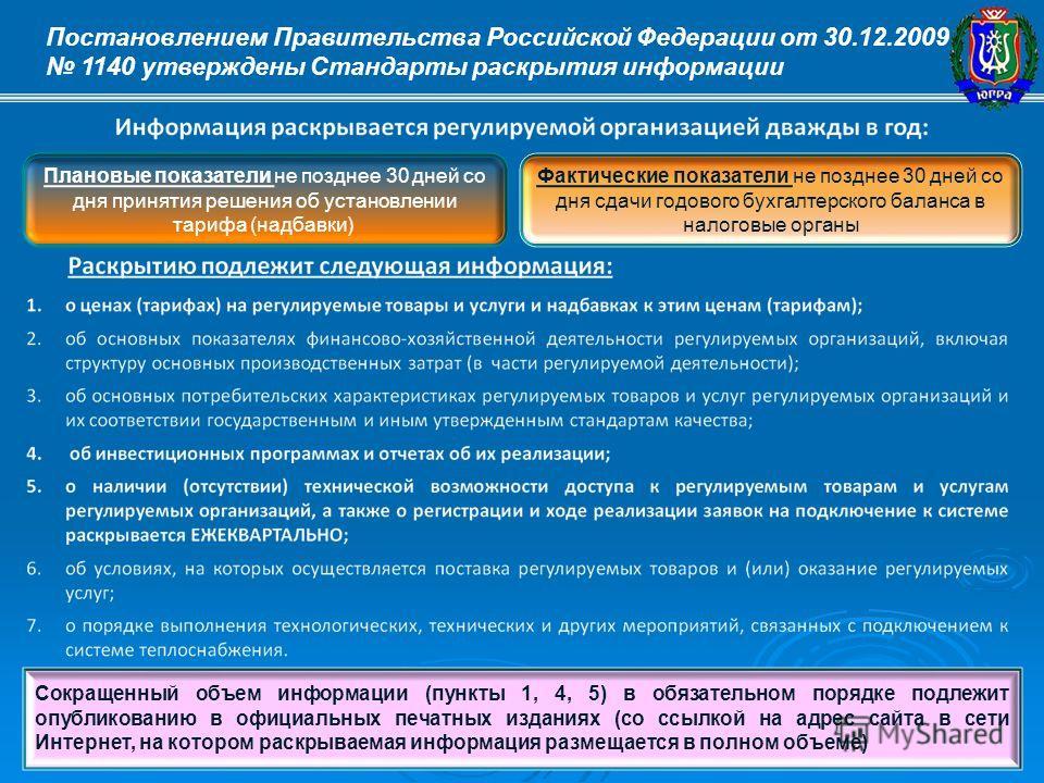 15 Постановлением Правительства Российской Федерации от 30.12.2009 1140 утверждены Стандарты раскрытия информации Сокращенный объем информации (пункты 1, 4, 5) в обязательном порядке подлежит опубликованию в официальных печатных изданиях (со ссылкой