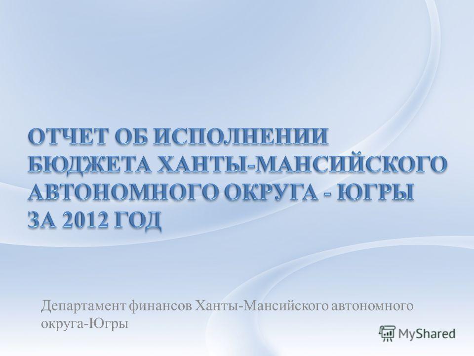 Департамент финансов Ханты-Мансийского автономного округа-Югры