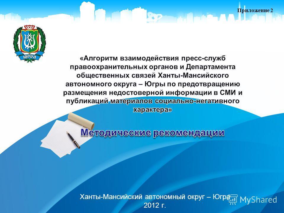 Ханты-Мансийский автономный округ – Югра 2012 г. Приложение 2