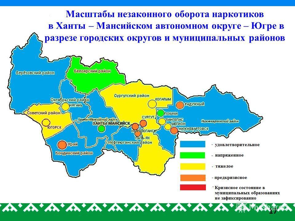 Масштабы незаконного оборота наркотиков в Ханты – Мансийском автономном округе – Югре в разрезе городских округов и муниципальных районов 17
