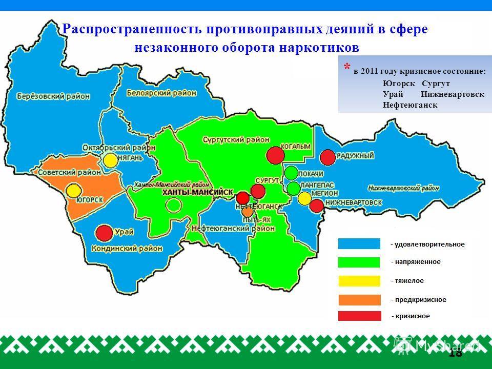 Распространенность противоправных деяний в сфере незаконного оборота наркотиков * в 2011 году кризисное состояние: Югорск Сургут Урай Нижневартовск Нефтеюганск 18