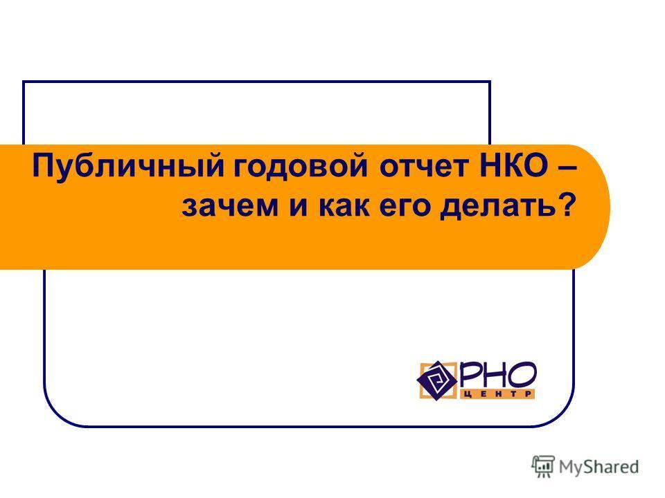 Публичный годовой отчет НКО – зачем и как его делать?