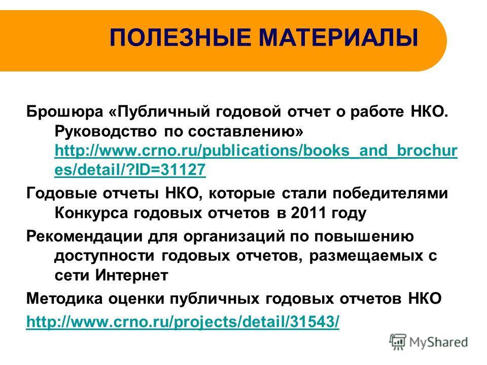 ПОЛЕЗНЫЕ МАТЕРИАЛЫ Брошюра «Публичный годовой отчет о работе НКО. Руководство по составлению» http://www.crno.ru/publications/books_and_brochur es/detail/?ID=31127 http://www.crno.ru/publications/books_and_brochur es/detail/?ID=31127 Годовые отчеты Н