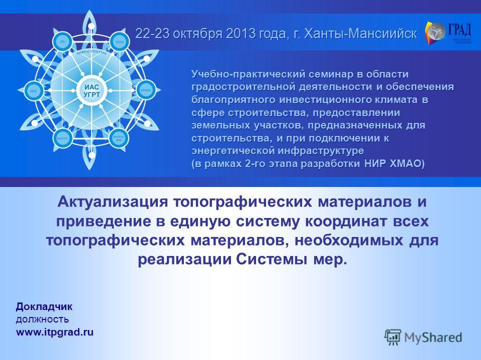 22-23 октября 2013 года, г. Ханты-Мансиийск Учебно-практический семинар в области градостроительной деятельности и обеспечения благоприятного инвестиционного климата в сфере строительства, предоставлении земельных участков, предназначенных для строит