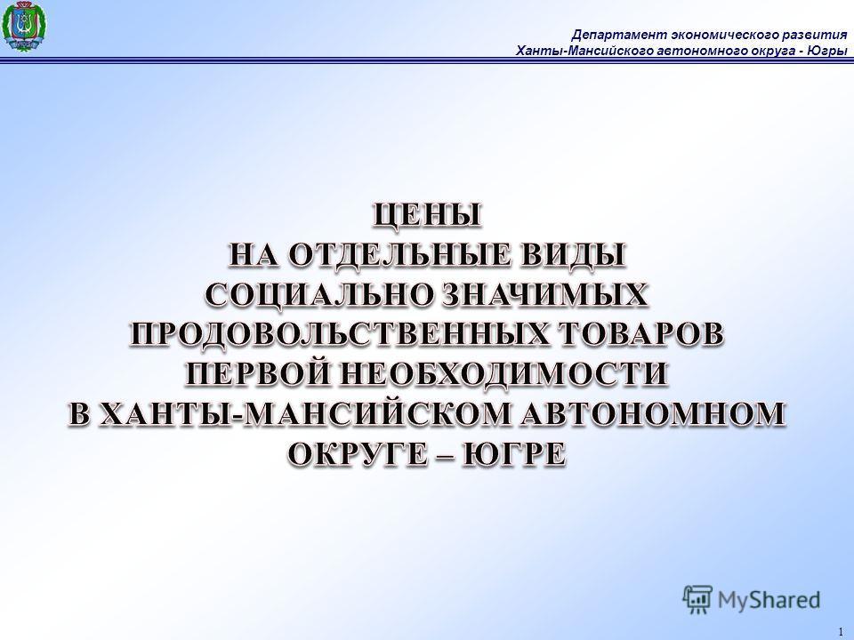 Департамент экономического развития Ханты-Мансийского автономного округа - Югры 1