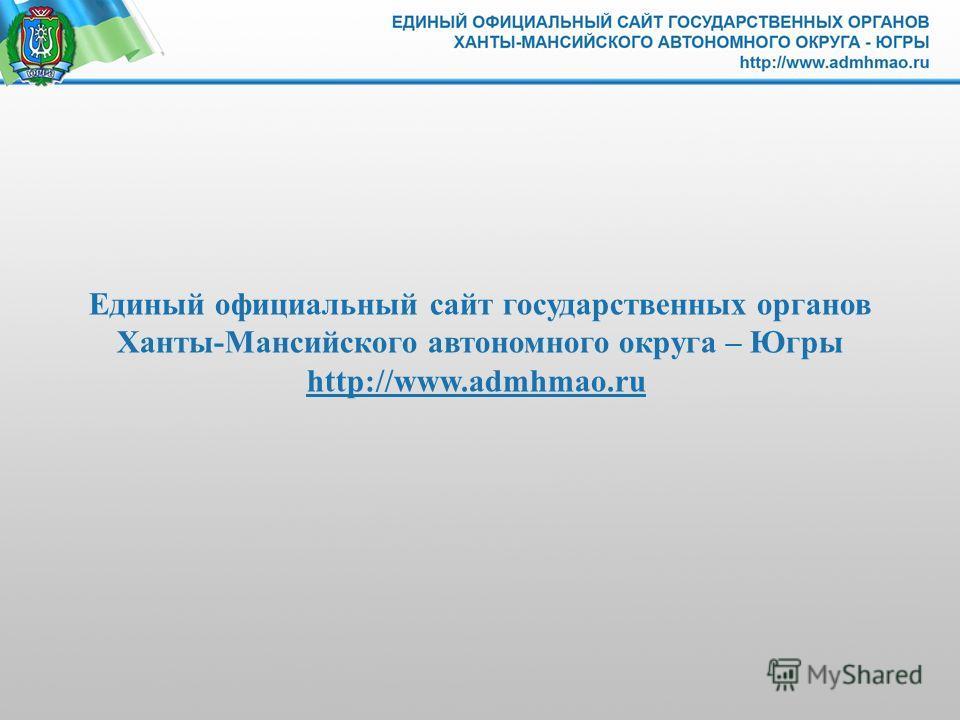 Единый официальный сайт государственных органов Ханты-Мансийского автономного округа – Югры http://www.admhmao.ru