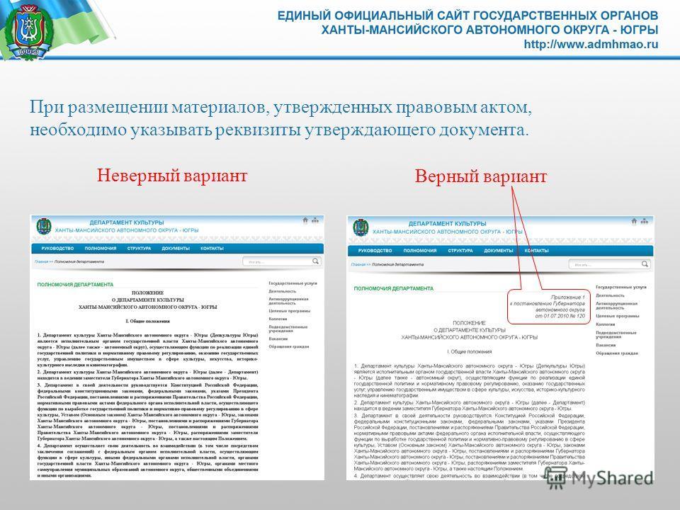 При размещении материалов, утвержденных правовым актом, необходимо указывать реквизиты утверждающего документа. Верный вариант Неверный вариант