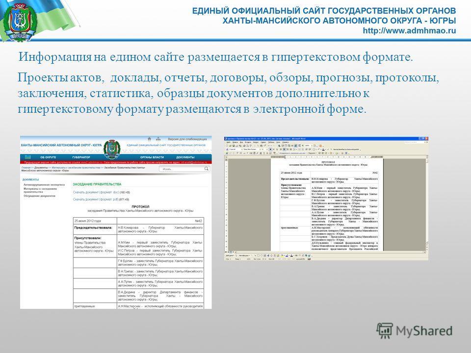 Проекты актов, доклады, отчеты, договоры, обзоры, прогнозы, протоколы, заключения, статистика, образцы документов дополнительно к гипертекстовому формату размещаются в электронной форме. Информация на едином сайте размещается в гипертекстовом формате
