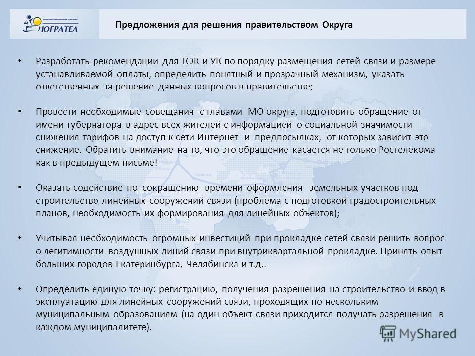 Предложения для решения правительством Округа Разработать рекомендации для ТСЖ и УК по порядку размещения сетей связи и размере устанавливаемой оплаты, определить понятный и прозрачный механизм, указать ответственных за решение данных вопросов в прав
