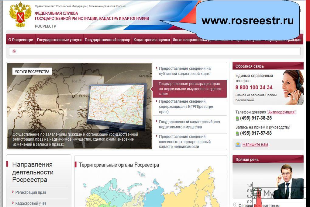 www.rosreestr.ru
