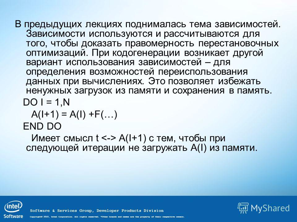Software & Services Group, Developer Products Division Copyright© 2010, Intel Corporation. All rights reserved. *Other brands and names are the property of their respective owners. В предыдущих лекциях поднималась тема зависимостей. Зависимости испол