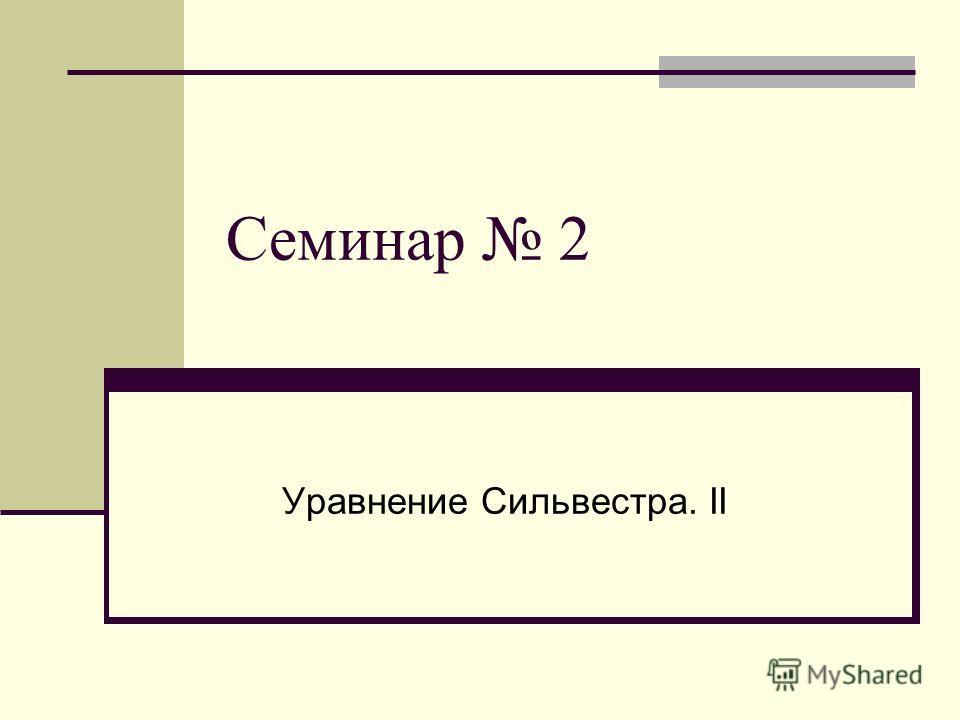 Семинар 2 Уравнение Сильвестра. II
