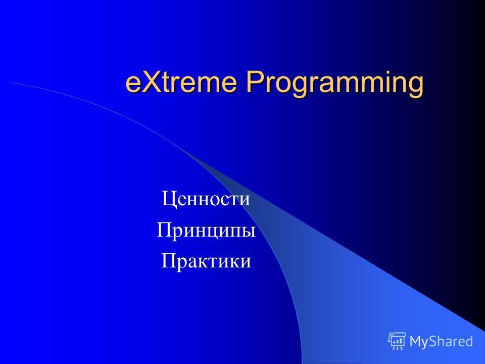 eXtreme Programming Ценности Принципы Практики