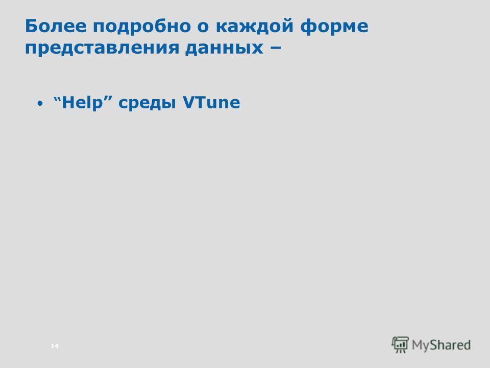 14 Более подробно о каждой форме представления данных – Help среды VTune
