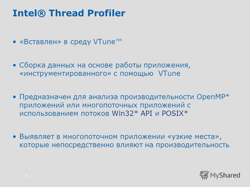 6 Intel® Thread Profiler «Вставлен» в среду VTune Сборка данных на основе работы приложения, «инструментированного» с помощью VTune Предназначен для анализа производительности OpenMP* приложений или многопоточных приложений с использованием потоков W