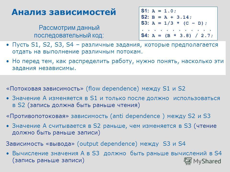 21 Анализ зависимостей Пусть S1, S2, S3, S4 – различные задания, которые предполагается отдать на выполнение различным потокам. Но перед тем, как распределить работу, нужно понять, насколько эти задания независимы. «Потоковая зависимость» (flow depen