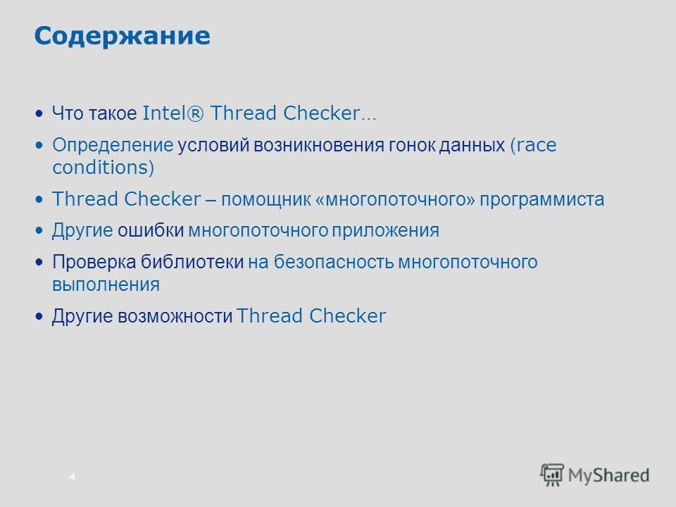 4 Содержание Что такое Intel® Thread Checker... Определение условий возникновения гонок данных ( race conditions ) Thread Checker – помощник «многопоточного» программиста Другие ошибки многопоточного приложения Проверка библиотеки на безопасность мно