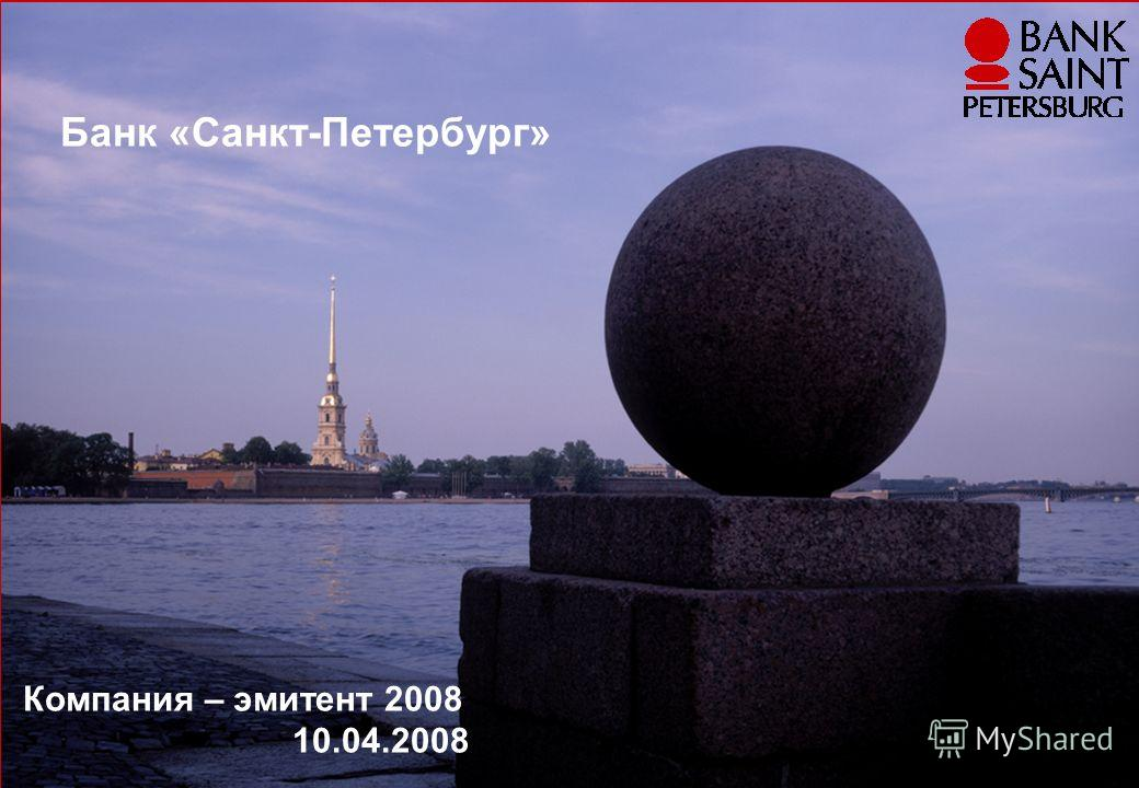 Банк «Санкт-Петербург» Компания – эмитент 2008 10.04.2008
