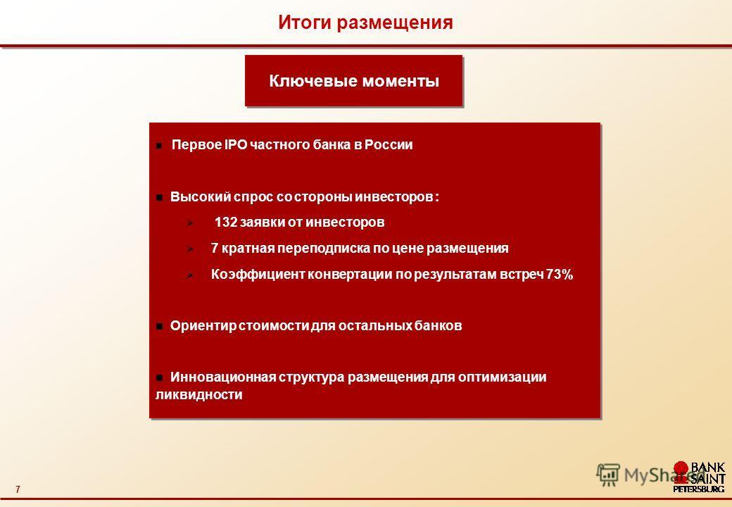 7 Итоги размещения Первое IPO частного банка в России Высокий спрос со стороны инвесторов : 132 заявки от инвесторов 7 кратная переподписка по цене размещения Коэффициент конвертации по результатам встреч 73% Ориентир стоимости для остальных банков И