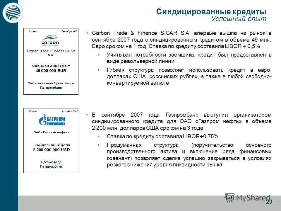 20 Синдицированные кредиты Успешный опыт Carbon Trade & Finance SICAR S.A. впервые вышла на рынок в сентябре 2007 года с синдицированным кредитом в объеме 49 млн. Евро сроком на 1 год. Ставка по кредиту составила LIBOR + 0,5% Учитывая потребности зае