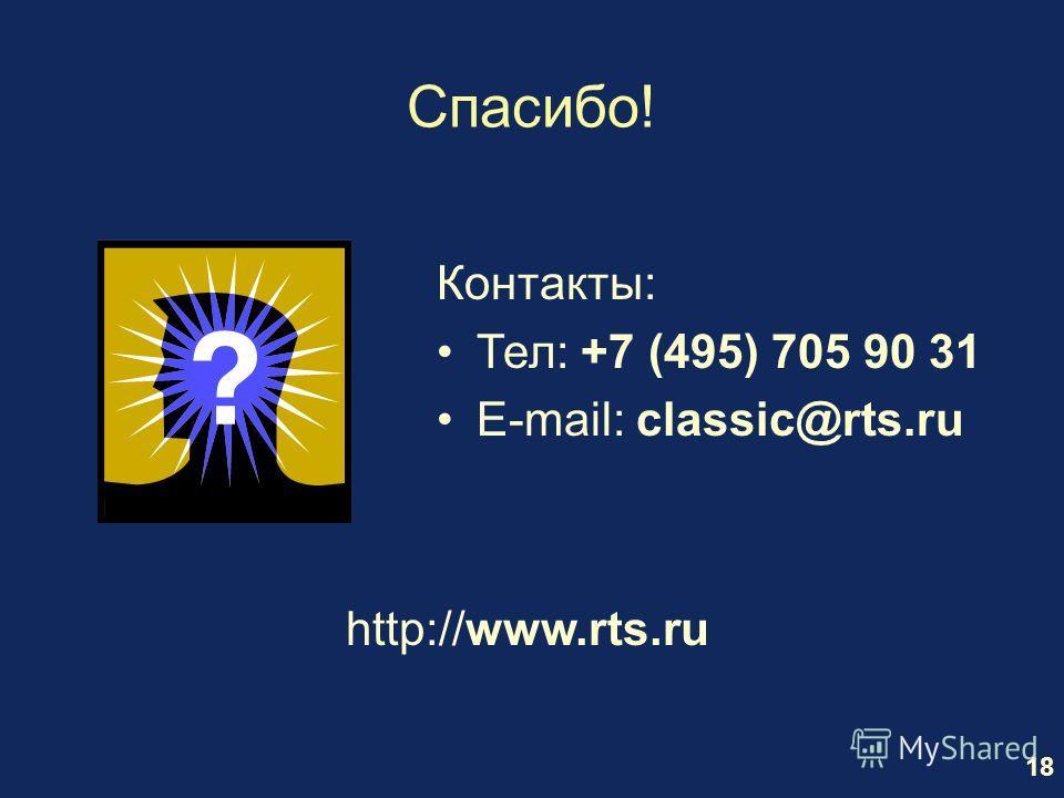 18 Спасибо! Контакты: Тел: +7 (495) 705 90 31 E-mail: classic@rts.ru http://www.rts.ru