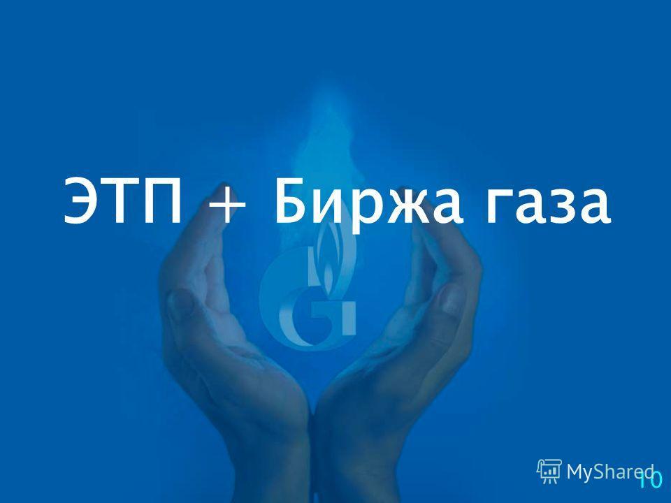 ЭТП + Биржа газа 10
