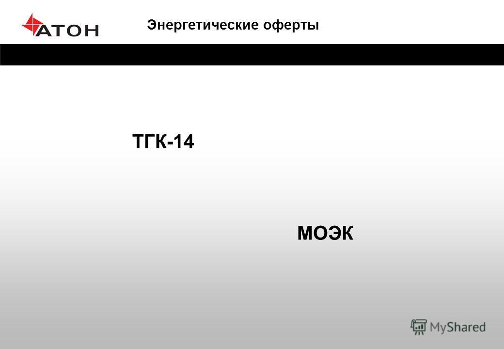 Энергетические оферты ТГК-14 МОЭК