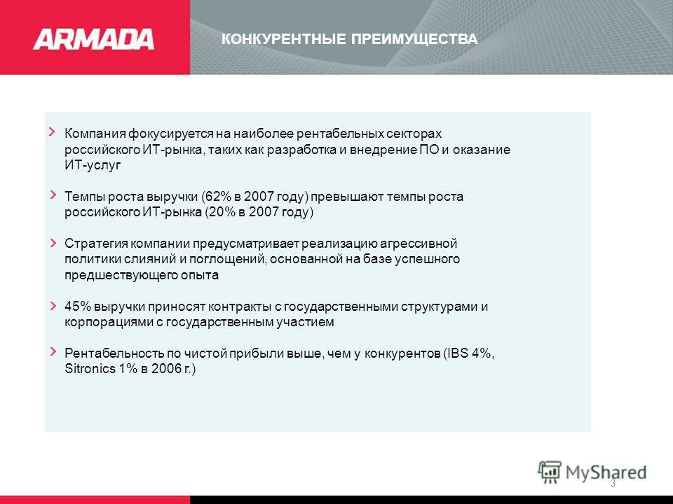 3 КОНКУРЕНТНЫЕ ПРЕИМУЩЕСТВА Компания фокусируется на наиболее рентабельных секторах российского ИТ-рынка, таких как разработка и внедрение ПО и оказание ИТ-услуг Темпы роста выручки (62% в 2007 году) превышают темпы роста российского ИТ-рынка (20% в