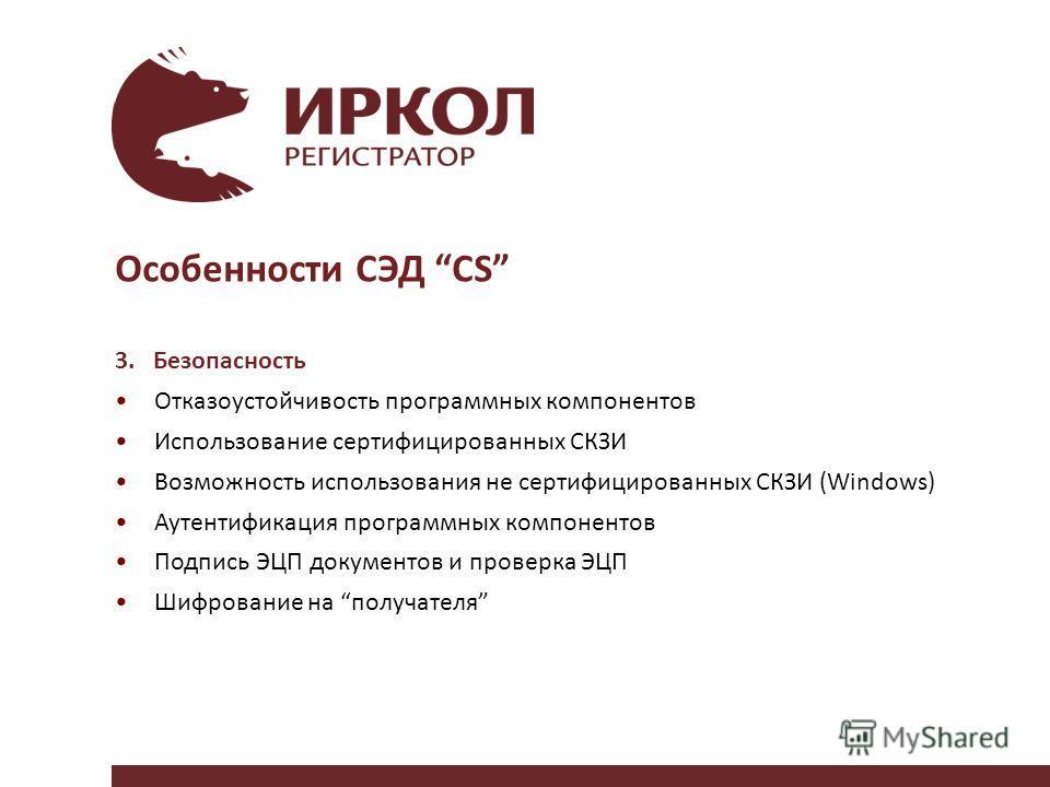3. Безопасность Отказоустойчивость программных компонентов Использование сертифицированных СКЗИ Возможность использования не сертифицированных СКЗИ (Windows) Аутентификация программных компонентов Подпись ЭЦП документов и проверка ЭЦП Шифрование на п