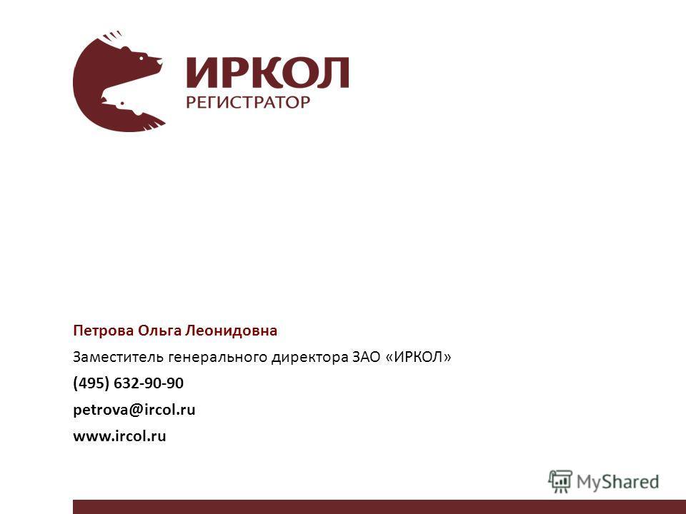 Петрова Ольга Леонидовна Заместитель генерального директора ЗАО «ИРКОЛ» (495) 632-90-90 petrova@ircol.ru www.ircol.ru