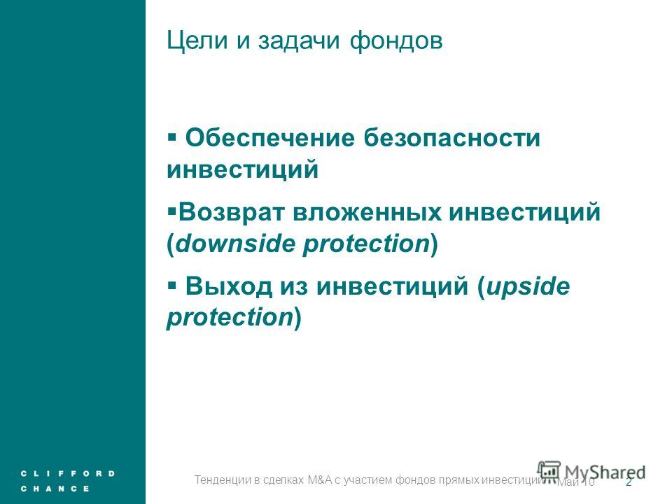 Обеспечение безопасности инвестиций Возврат вложенных инвестиций (downside protection) Выход из инвестиций (upside protection) Цели и задачи фондов Май 102 Тенденции в сделках M&A с участием фондов прямых инвестиций