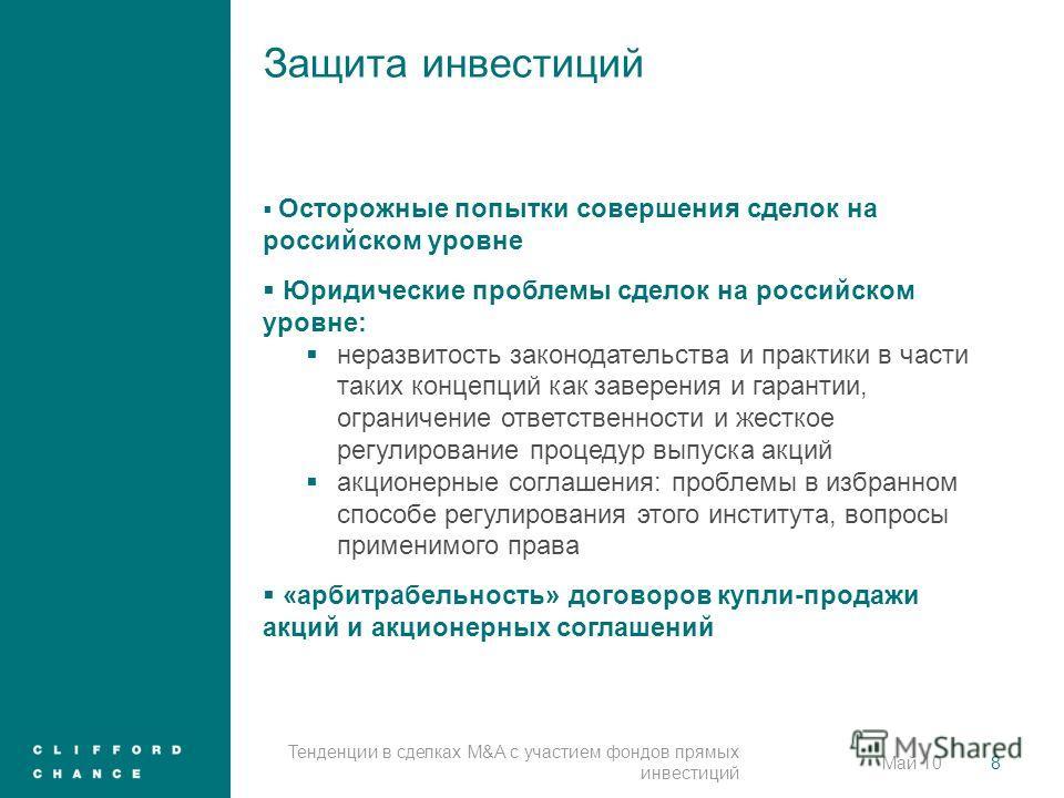 Осторожные попытки совершения сделок на российском уровне Юридические проблемы сделок на российском уровне: неразвитость законодательства и практики в части таких концепций как заверения и гарантии, ограничение ответственности и жесткое регулирование